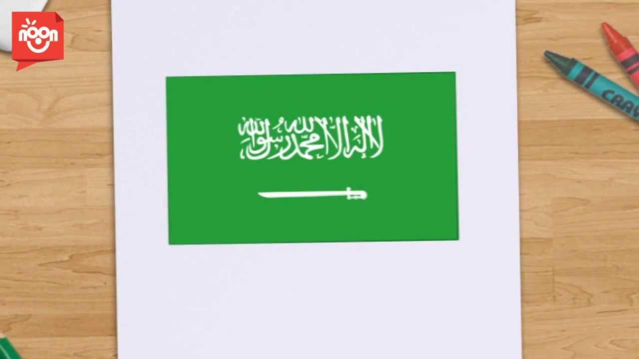 علم المملكة العربية السعودية Youtube