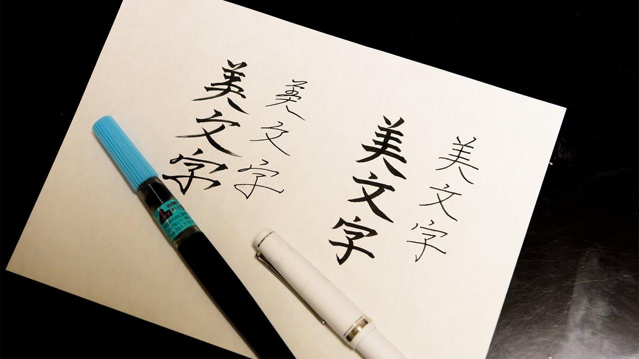 Beta Fountain Pen Brush Pen Japanese Calligraphy Youtube