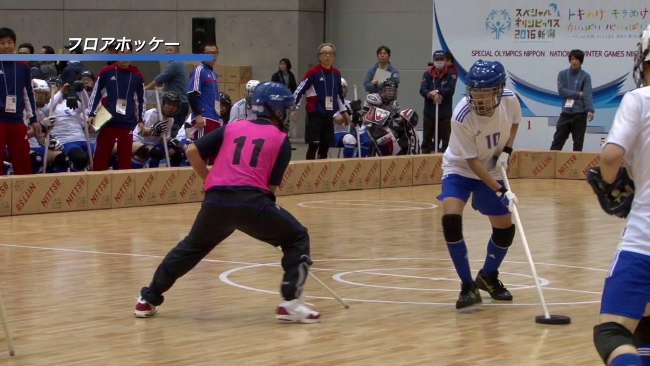 2016年第6回スペシャルオリンピックス日本冬季ナショナルゲーム・新潟 ハイライト映像
