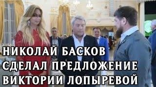 Николай Басков в присутствии Рамзана Кадырова сделал предложение Виктории Лопыревой. Скора Свадьба