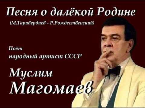 Песня о далёкой Родине - Муслим Магомаев