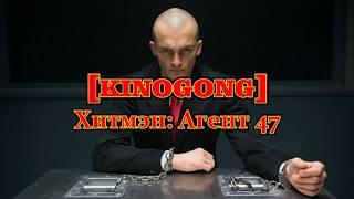 [KINOGONG] Хитмэн: Агент 47 - обзор фильма