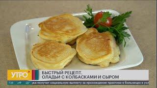 Быстрый рецепт Оладьи с колбасками и сыром Утро с Губернией 15 12 2020 GuberniaTV