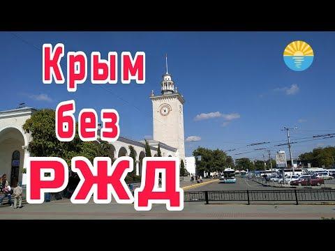 Крым без РЖД. Продажа жд билетов. Симферополь обзор вокзала