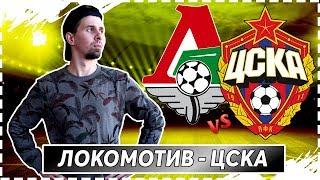 ЛОКОМОТИВ - ЦСКА / ПРОГНОЗЫ НА ФУТБОЛ / СТАВКИ НА СПОРТ