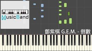 [琴譜版] 鄧紫棋 G.E.M. - 倒數 Tik Tok - Piano Tutorial 鋼琴教學 [HQ] Synthesia