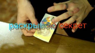 Раскрываю секрет magic five фокус с монетой и картой разоблачение фокуса magicfive с кубиком рубиком