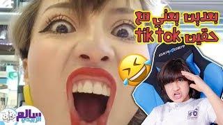 اتحداك ما تضحك! النسخة الصينية 😂 _    مبدعين برنامج Tik Tok - #تحديات_المشتركين2