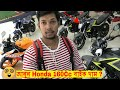 Honda Cb Hornet 160Cc Bike Price In Bd | Honda Bike 2018 New Price In Dhaka | NabenVlogs