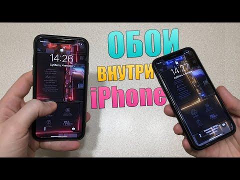 Обои внутренности IPhone. Живые обои внутренности IPhone с подсветкой! Скачать в видео