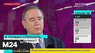 Мутирует ли коронавирус - Москва 24