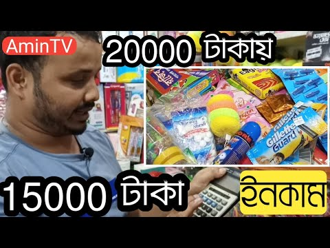 15000 Taka income at 20000, profitable business with little capital, Low invest high profit, amintv