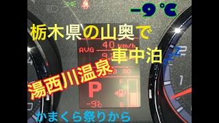【デリカで車中泊】日本列島大寒波到来!!栃木の山奥で車中泊 thumbnail