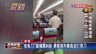 疑補票問題起糾紛 台鐵嘉義站男持刀刺警察-民視新聞
