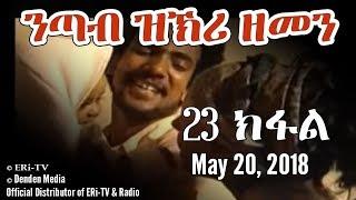 ERi-TV Eritrea - Drama Series: nTab zKri Zemen - ንጣብ ዝኽሪ ዘመን - part XXIII - 23 ክፋል, May 20, 2018