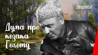 Дума про козака Голоту / The Ballad of Cossack Golota (1937) фильм смотреть онлайн