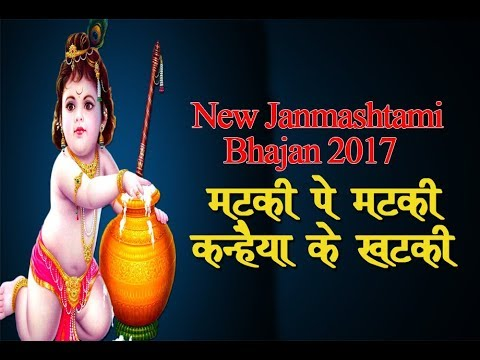 Latest Janmashtmi Bhajan | Matki pe Matki | भजन मटकी पे मटकी
