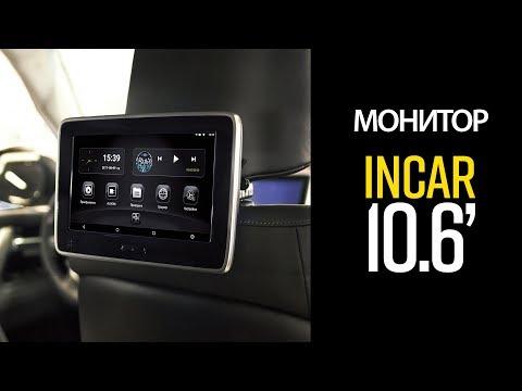 Универсальный монитор в подголовник INCAR CDH 105BL 10.6
