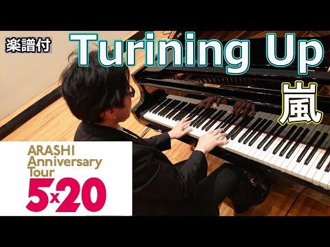 【楽譜付】Turining Up-ARASHI【嵐】(Chor.Draft)