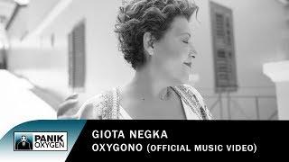 Γιώτα Νέγκα - Οξυγόνο   Giota Negka - Oxygono - Official Music Video