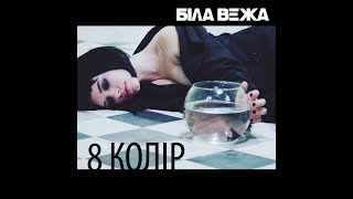 Біла Вежа — 8-й колір (lyric video)