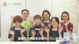 台東区浅草の歯医者、タチバナ歯科医院の紹介です。 http://www.tachiba...