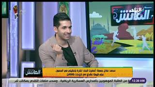 محمد عادل جمعة: «لوك ميل طلب استمراري مع طلائع الجيش»