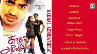 Kadhal Azhivathilai Full Movie Audio Jukebox | Simbu | Charmy Kaur