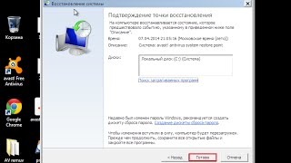Откат системы в Windows 8