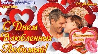 С ДНЕМ ВЛЮБЛЕННЫХ,ЛЮБИМЫЙ  Валентинка любимому