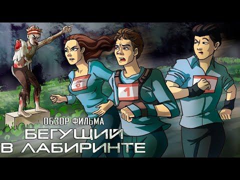IKOTIKA - Бегущий в лабиринте (мини-обзор трилогии фильмов)