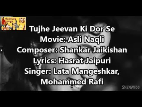 Tujhe Jeevan Ki Dor Se Lyrics English Translation (No Music)