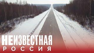 Жизнь у шоссе в никуда | НЕИЗВЕСТНАЯ РОССИЯ