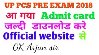 UP PCS PRE EXAM ADMIT CARD 2018/Download uppsc admit card 2018 /ACF/RFO PRE EXAM 2018 ADMIT CARD