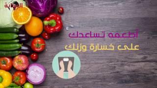 معلومة| أطعمه تساعدك على خسارة وزنك