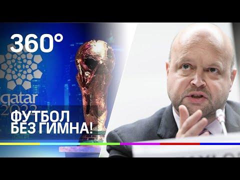 Сборная России по футболу останется без флага на ЧМ-2022