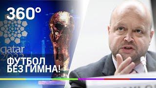 Сборная России по футболу останется без флага на ЧМ 2022