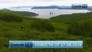 НОВОСТИ. ИНФОРМАЦИОННЫЙ ВЫПУСК 27.08.2018
