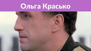 Звезду «Турецкого гамбита» Ольгу Красько обманули мошенники
