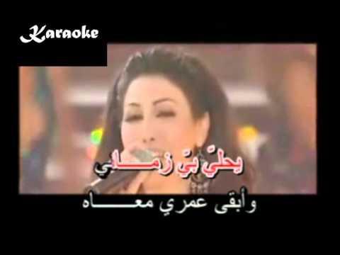 Arabic Karaoke law bassily yara