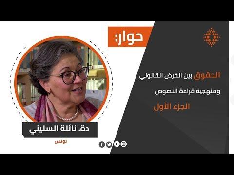 حوار مع أ.د نائلة السليني ج 2- الحقوق بين الفرض القانوني ومنهجية قراءة النصوص  - نشر قبل 3 ساعة