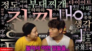 연예인 김종국과 송지효 둘이서 유튜브 짐종국(GYM J…