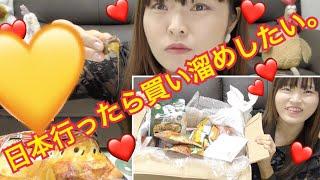 【ASMR風に紹介】視聴者さんから届いたおすすめ日本の美味しいお菓子食べる。