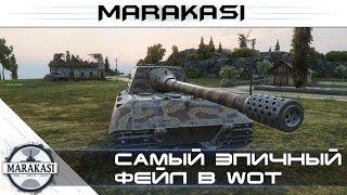 Самый эпичный фейл в World of Tanks