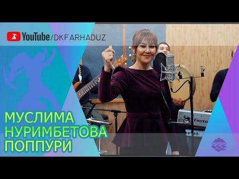 Муслима Нуримбетова - Поппури