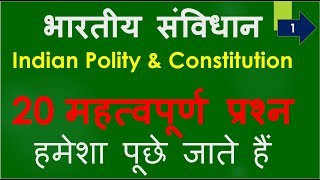 भारतीय संविधान || Indian Polity in Hindi | Polity GK | Indian Constitution Quiz