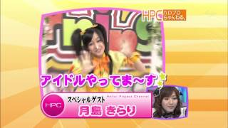 Download HPC ハロプロ!ちゃんねる。#3 070204 MP3 song and Music Video
