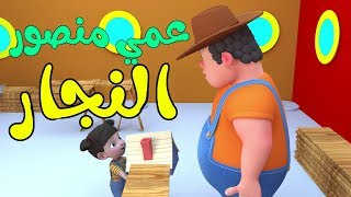 أنشودة عمي منصور النجار - أغاني أطفال باللغة العربية