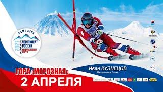Чемпионат России и Кубок России по горнолыжному спорту на Камчатке 2 апреля
