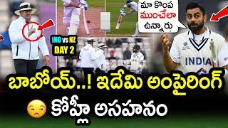 Virat Kohli Shocked On Umpires Review Decession  IND vs NZ WTC Final 2021 Day 2 Updates Filmy Poster